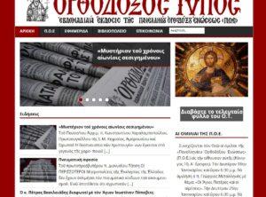 Εφημερίδα Ορθόδοξος Τύπος