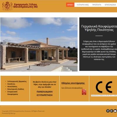 Εφαρμογές Ξύλου Μονοπρόσωπη Ι.Κ.Ε. Σαλιαγκόπουλος Α. – Εταιρική Σελίδα