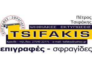 Τσιφάκης – Επιγραφές, Σφραγίδες, Ψηφιακές Εκτυπώσεις