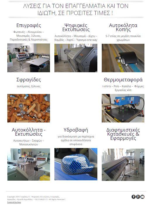 a857d491880 Τσιφάκης - Επιγραφές, Σφραγίδες, Ψηφιακές Εκτυπώσεις - Ανάπτυξη ...