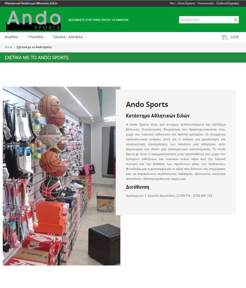 41e54084b1b Ηλεκτρονικό Κατάστημα Αθλητικών Ειδών Ando Sports - Ανάπτυξη ...